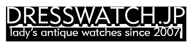 女性用アンティーク腕時計の販売・ドレス